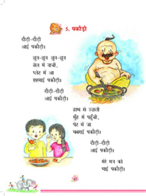 Essay on if i were a fairy in hindi